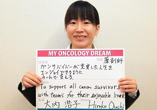 ガンサバイバーが充実した人生をエンジョイできるようにチームで支える。 大内 浩子さん 薬剤師