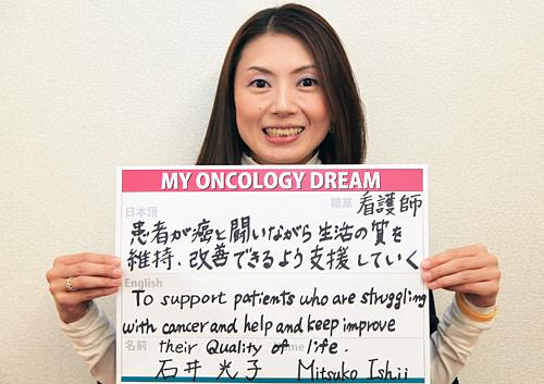 患者が癌と闘いながら生活の質を維持・改善できるよう支援していく 石井 光子さん 看護師