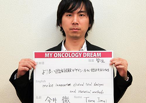 より良い臨床試験デザイン及び統計手法を作る 今井 徹さん 学生