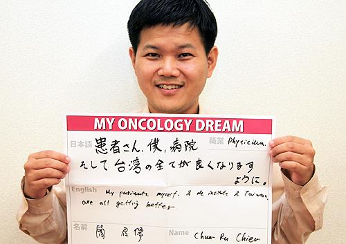 患者さん、僕、病院そして台湾の全てが良くなりますように。 簡 君儒さん 医師