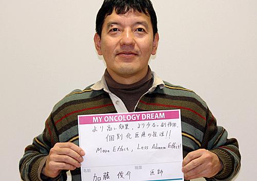 より高い効果、より少ない副作用、個別化医療の推進!! 加藤 俊介さん 医師