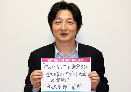 「がんになっても自分らしく生ききることができる社会」の実現! 佐々木 治一郎さん 医師