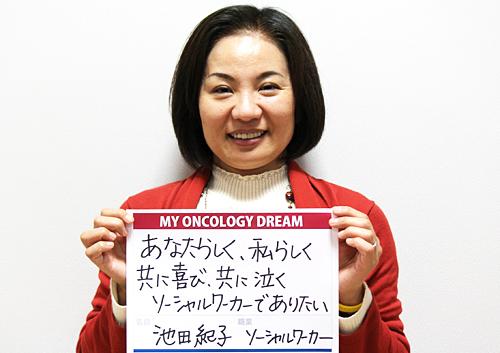 あなたらしく、私らしく共に喜び、共に泣くソーシャルワーカーでありたい 池田 紀子さん 社会福祉士