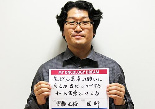 乳がん患者の願いに応える進化しつづけるチーム医療をつくる 伊藤 正裕さん 医師