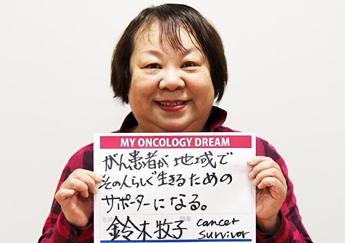 がん患者が地域でその人らしく生きるためのサポーターになる。 鈴木 牧子さん 患者会代表