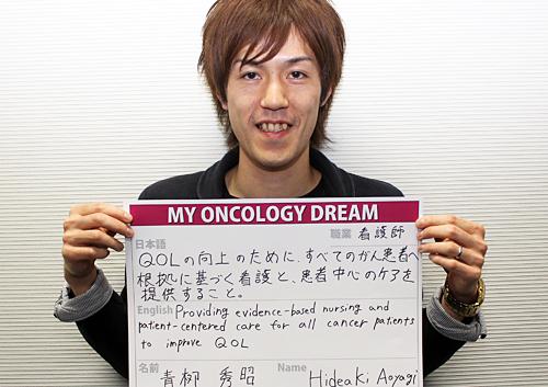 QOLの向上のために、すべてのがん患者へ根拠に基づく看護と、患者中心のケアを提供すること。 青柳 秀昭さん 看護師