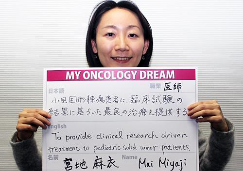 小児固形腫瘍患者に、臨床試験の結果に基づいた最良の治療を提供する 宮地 麻衣さん 医師