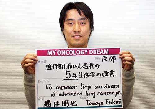 進行期肺がん患者の5年生存率の改善 福井 朋也さん 医師
