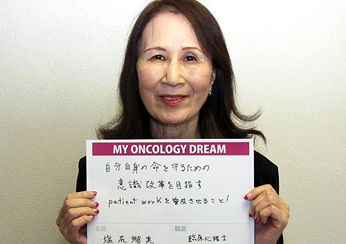 自分自身の命を守るための意識改革を目指すpatient workを普及させること! 塩尻 瑠美さん 臨床心理士