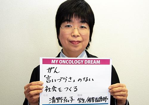 がん「言いづらさ」のない社会をつくる 清野 弘子さん 学生