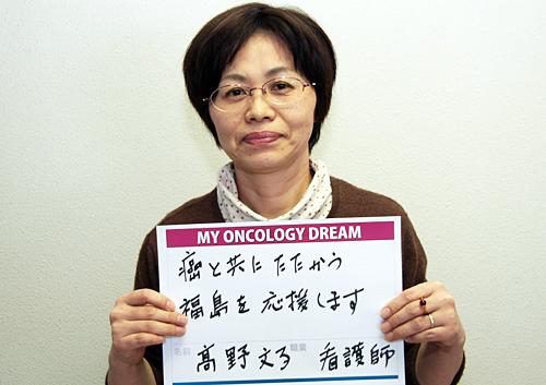 癌と共にたたかう福島を応援します 高野 文子さん 看護師