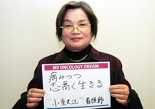 病みつつ志高く生きる 小室 文江さん 看護師