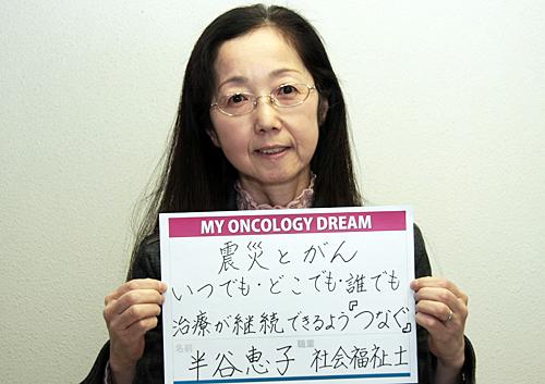震災とがん、いつでも・どこでも・誰でも治療が継続できるよう『つなぐ』 半谷 恵子さん 社会福祉士