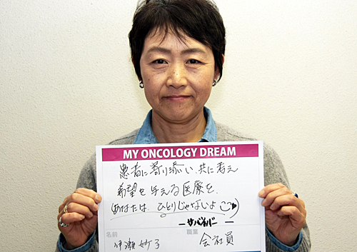 患者に寄り添い、共に考え希望を与える医療を(あなたは、ひとりじゃないよ) 伊瀬 妙子さん 会社員
