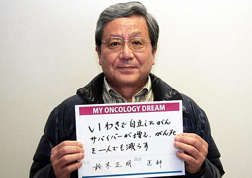 いわきで自立したがんサバイバーが増え、がん死を一人でも減らす 鈴木 正明さん 医師