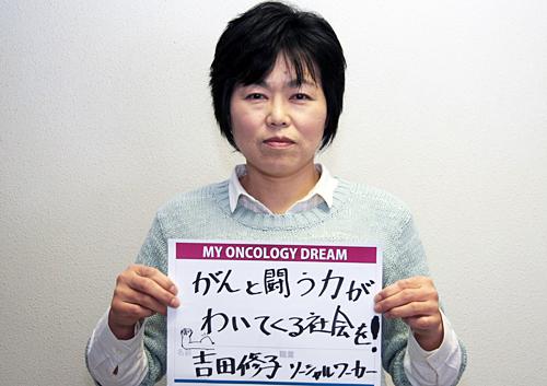 がんと闘う力がわいてくる社会を! 吉田 修子さん 社会福祉士