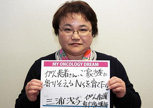 がん患者さん、ご家族に寄りそえるナースを育てたい。 三浦 浅子さん 看護師