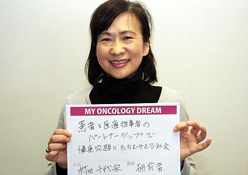 患者と医療従事者のパートナーシップで健康問題にたちむかえる社会 村田 千代栄さん 研究者