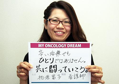 辛い治療でも、ひとりではありません。共に闘っていこう! 柏倉 富子さん 看護師