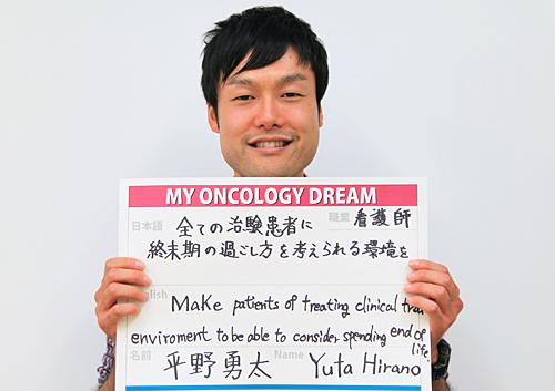 全ての治験患者に終末期の過ごし方を考えられる環境を 平野 勇太さん 看護師