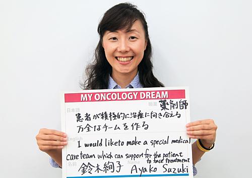患者が積極的に治療に向き合える万全なチームを作る 鈴木 絢子さん 薬剤師