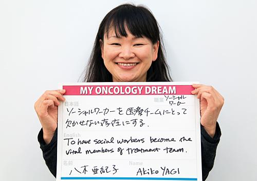 ソーシャルワーカーを医療チームにとって欠かせない存在にする。 八木 亜紀子さん 社会福祉士