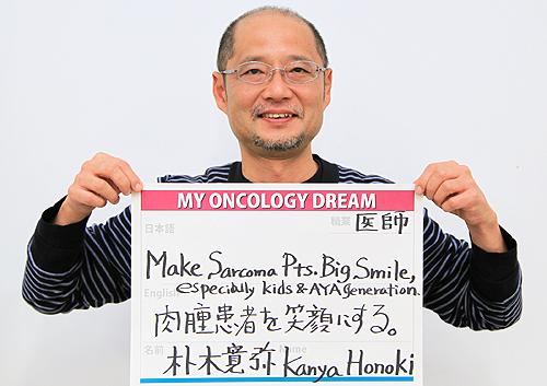 肉腫患者を笑顔にする。 朴木 寛弥さん 医師