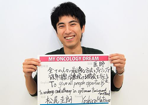 全ての人々に最適な方法とタイミングで放射線治療を受ける機会を与えること。 松尾 圭朗さん 医師