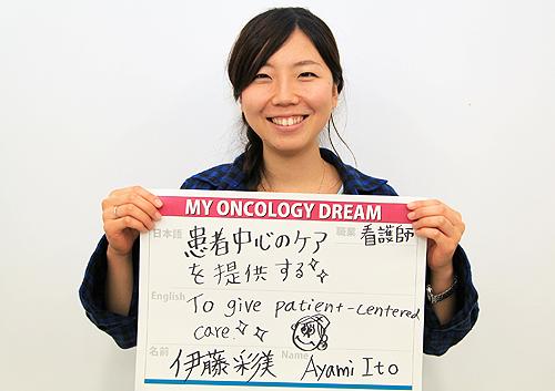 患者中心のケアを提供する!! 伊藤 彩美さん 看護師