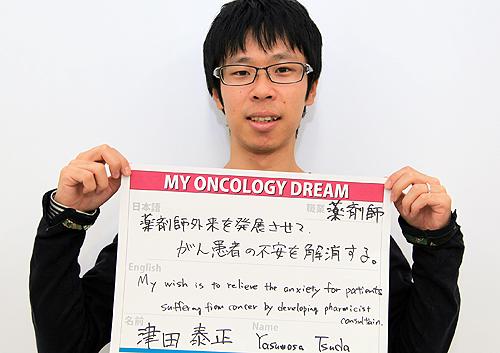 薬剤師外来を発展させて、がん患者の不安を解消する。 津田 泰正さん 薬剤師