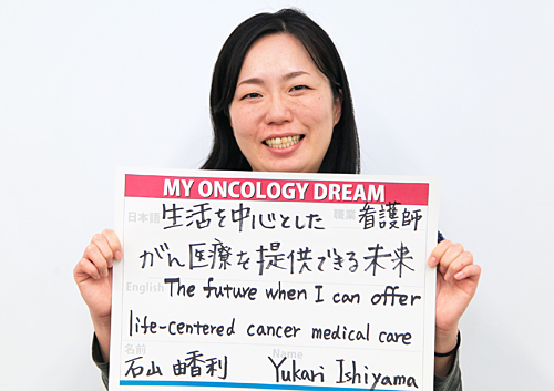 生活を中心とした、がん医療を提供できる未来 石山 由香利さん 看護師