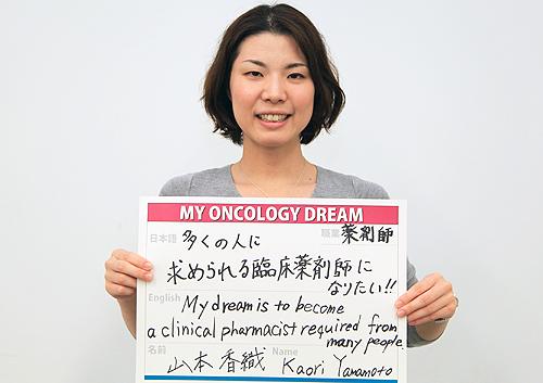多くの人に求められる臨床薬剤師になりたい!! 山本 香織さん 薬剤師