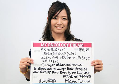 すべての患者さんが病気と向き合い、自らの人生をエンジョイできるよう親身にかつ専門的なサポートを行う 山田 摩耶さん 薬剤師