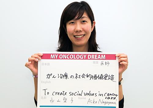 がん治療の社会的価値創造 永山 愛子さん 医師