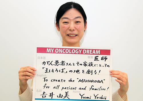 がん患者さんとその家族にとっての「まほろば」の地を創る! 吉井 由美さん 医師