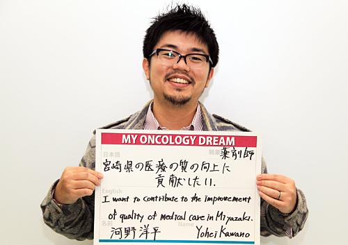 宮崎県の医療の質の向上に貢献したい。 河野 洋平さん 薬剤師