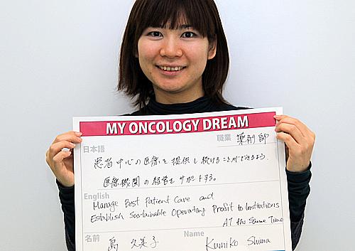 患者中心の医療を提供し続けることができるよう医療機関の経営をサポートする 島 久美子さん 薬剤師
