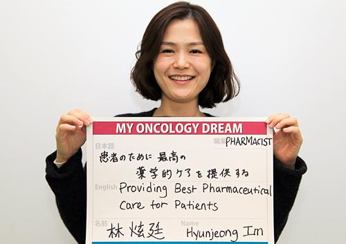 患者のために最高の薬学的ケアを提供する 林 炫廷さん 薬剤師