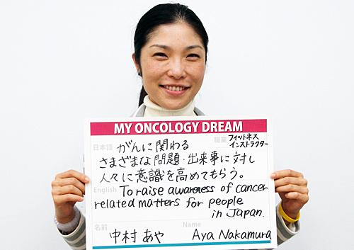 がんに関わるさまざまな問題・出来事に対し人々に意識を高めてもらう。 中村 あやさん 講師