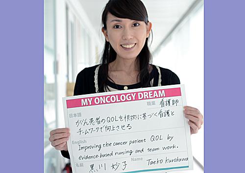 がん患者のQOLを根拠に基づく看護とチームワークで向上させる 黒川 妙子さん 看護師