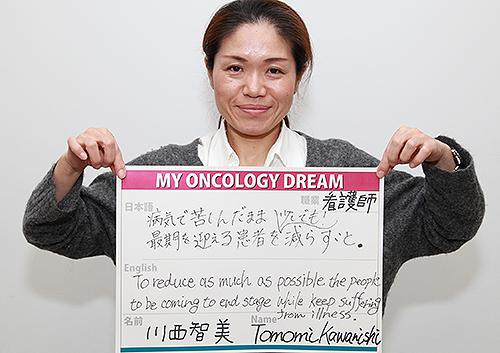 病気で苦しんだまま最期を迎える患者を少しでも減らすこと。 川西 智美さん 看護師