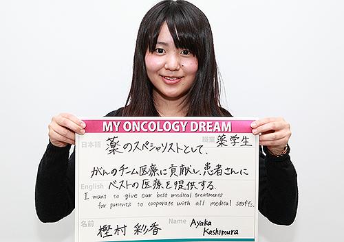 薬のスペシャリストとして、がんのチーム医療に貢献し、患者さんにベストの医療を提供する 樫村 彩香さん 学生
