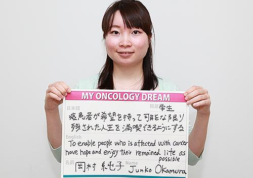 癌患者が希望を持って可能な限り残された人生を満喫できるようにする 岡村 純子さん 学生