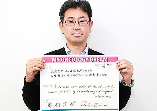 高度進行消化器癌患者における化学療法と外科的介入による治療率の向上 奥村 直樹さん 医師