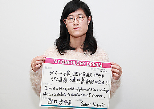 がんの撲滅に貢献できるがん医療の専門薬剤師になる!! 野口 沙斗美さん 学生