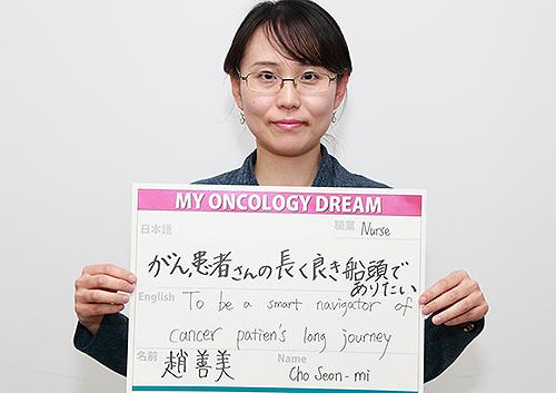 がん患者さんの長く良き船頭でありたい 趙 善美さん 看護師