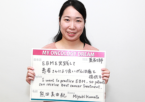 EBMを実践して患者さんにより良いがん治療を提供する 熊田 美由紀さん 薬剤師