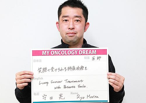 笑顔で受けられる肺癌治療を 守田 亮さん 医師