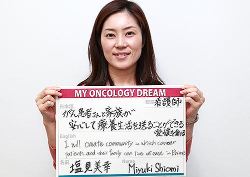がん患者さんと家族が安心して療養生活を送ることができる愛媛を創る 塩見 美幸さん 看護師