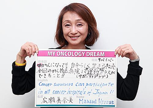 がんになっても自分らしく生きる社会全国のがん拠点病院に運動療法クラスができること! 広瀬 真奈美さん サバイバー